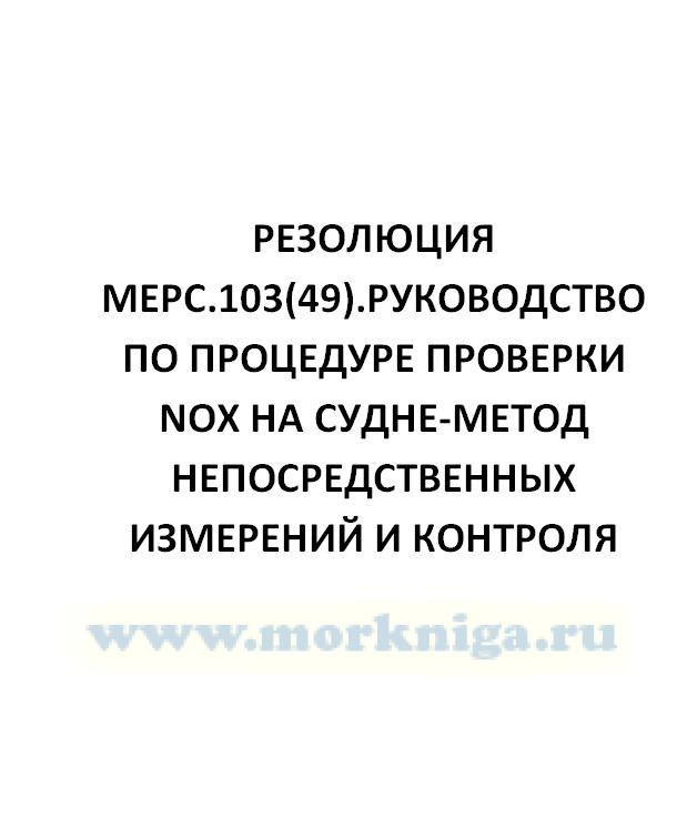 Резолюция МЕРС.103(49).Руководство по процедуре проверки Nox на судне-метод непосредственных измерений и контроля