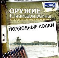 CD Подводные лодки. Серия: Оружие II мировой войны