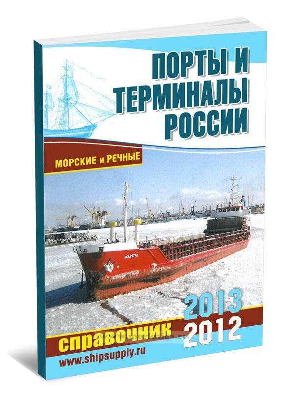 Порты и терминалы России 2012-2013. Справочник