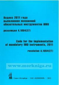 Кодекс 2011 года выполнения положений обязательных инструментов ИМО. Резолюция A.1054(27). Code for the implementation of mandatory IMO instruments, 2011. Resolution A.1054(27)