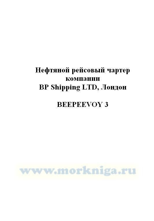 Нефтяной рейсовый чартер компании BP Shipping LTD, Лондон._BEEPEEVOY 3