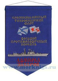 Вымпел Большой противолодочный корабль Адмирал Захаров