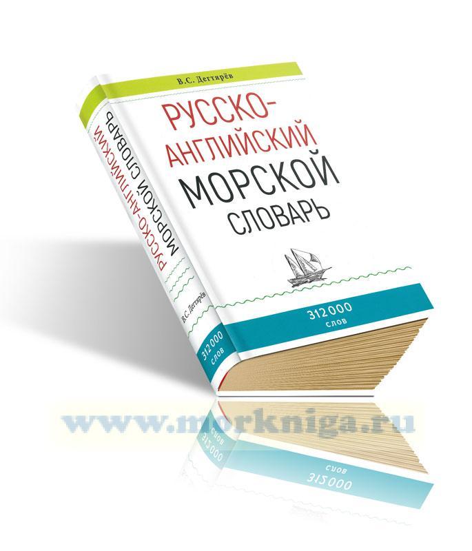 Русско-английский морской словарь