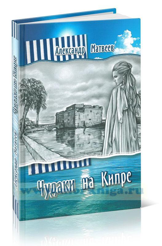 Чудаки на Кипре. Рассказы
