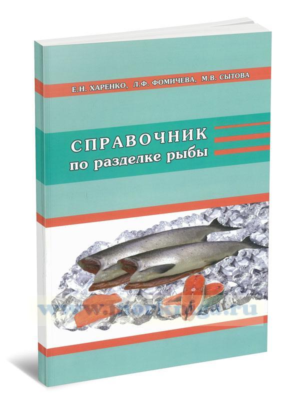 Справочник по разделке рыбы