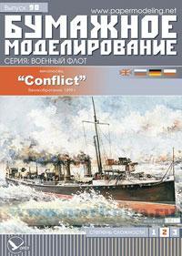 """Бумажная модель миноносца """"Conflict"""""""