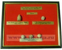 Пули к стрелковому огнестрельному оружию периода первой обороны Севастополя 1854-1855 г.г. Комплект