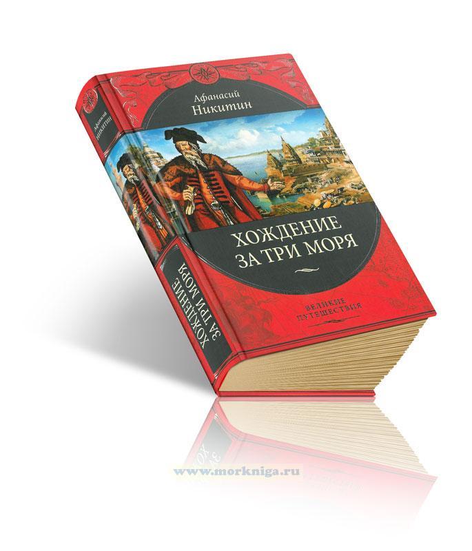 Хождение за три моря. С  приложением описания путешествий других купцов и промышленных людей в Средние века