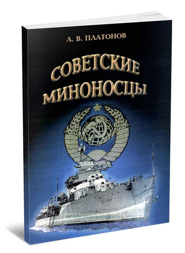 Советские миноносцы. Часть 1