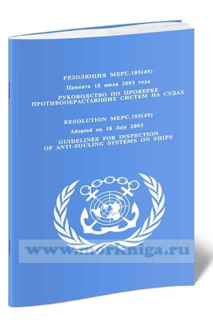 Резолюция МЕРС.105(49) Руководство по проверке противообрастающих систем на судах