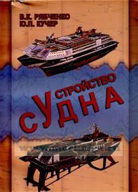 Устройство судна. Учебное пособие