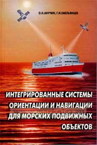 Интегрированные системы ориентации и навигации для морских подвижных объектов