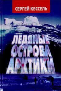 Ледяные острова Арктики