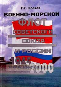 Военно-морской флот Советского Союза и России. 1945-2000