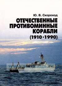 Отечественные противоминные корабли (1910 - 1990 г.г.)