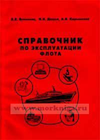 Справочник по эксплуатации флота. Пособие для курсового и дипломного проектирования