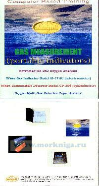 CD Gas Measurement (portable indicators) (английская версия)