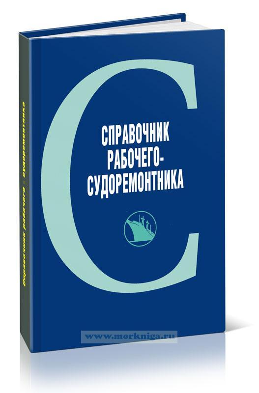 Справочник рабочего-судоремонтника