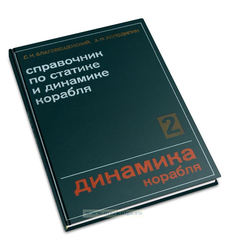 Справочник по статике и динамике корабля. В двух томах. Том 2. Динамика (качка) корабля