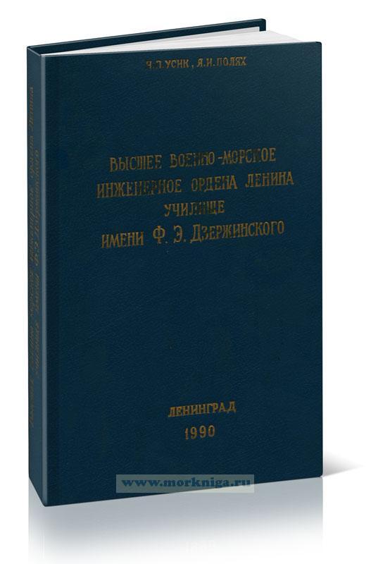 Высшее военно-морское инженерное ордена Ленина училище имени Ф.Э. Дзержинского