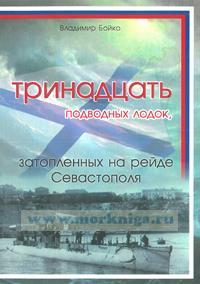 Тринадцать подводных лодок, затопленных на рейде Севастополя