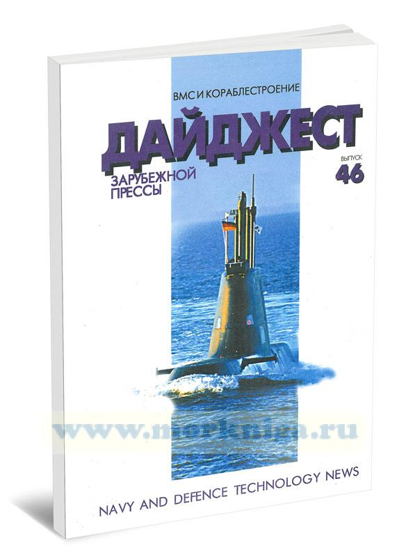 ВМС и кораблестроение. Дайджест зарубежной прессы (по материалам зарубежных источников). Вып. 46