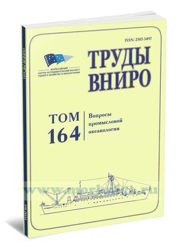 Вопросы промысловой океанологии. Труды ВНИРО. Том 164