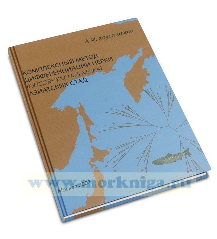 Комплексный метод дифференциации нерки (Oncorhynchus nerka) азиатских стад