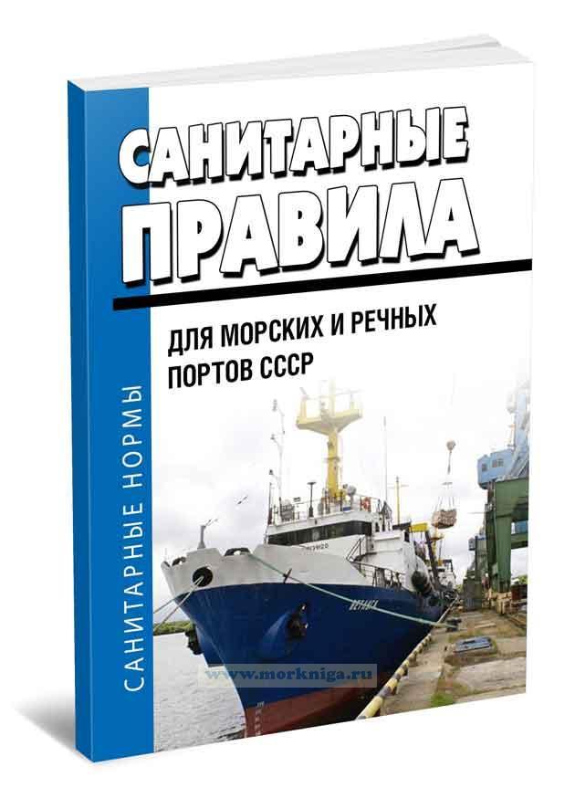 Санитарные правила для морских и речных портов СССР