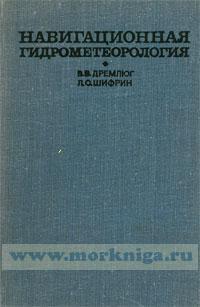 Навигационная гидрометеорология