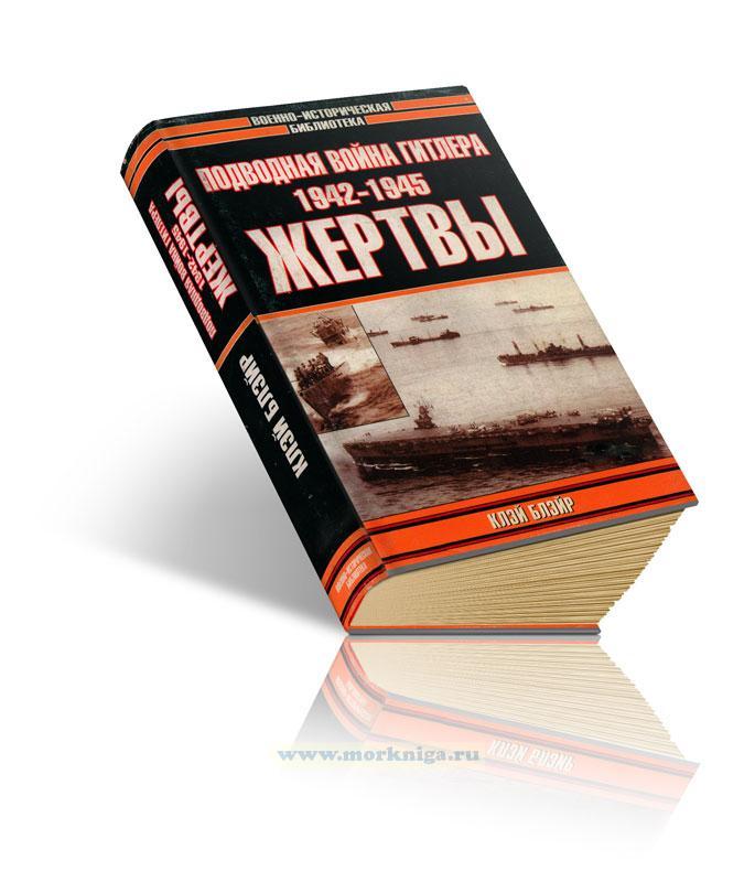 Подводная война Гитлера 1942-1945. Жертвы. Часть II