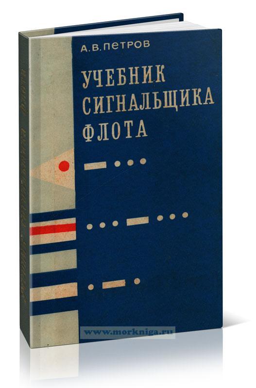 Учебник сигнальщика флота