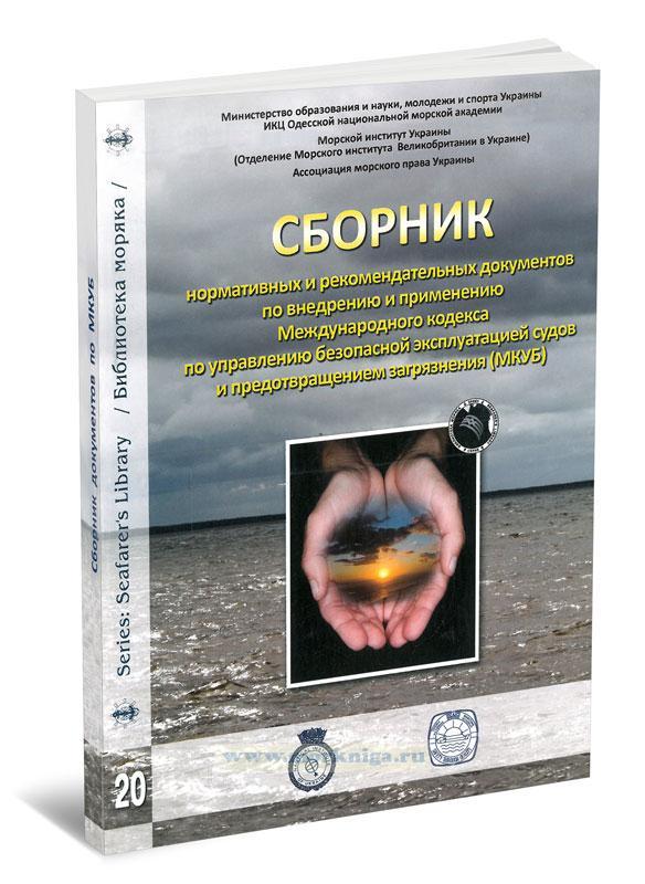Сборник нормативных и рекомендательных документов по внедрению и применению Международного кодекса по управлению безопасной эксплуатацией судов и предотвращением загрязнения (МКУБ)