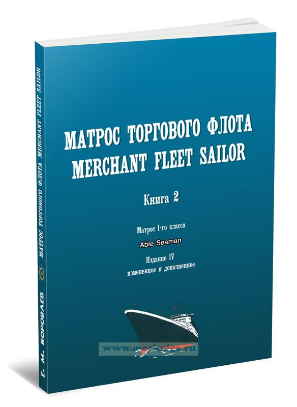 Матрос торгового флота. Merchant fleet sailor. Книга 2. Матрос 1-го класса (издание 4, измененное и дополненное)