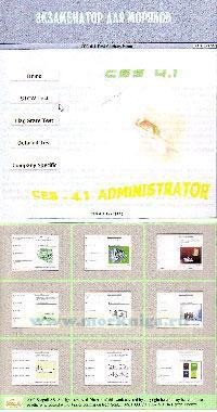 CD Ces 4.1. Экзаменатор для моряков (английская версия)