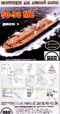 CD Инструкции для дизелей марки MAN B&W 50 - 98МС. Диск 1