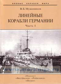 Линейные корабли Германии. Часть 1.