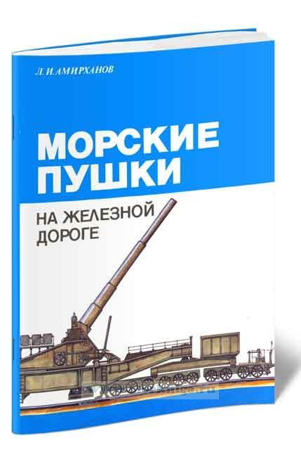Морские пушки на железной дороге