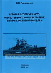 История и современность отечественного кораблестроения. Великие люди и великие дела