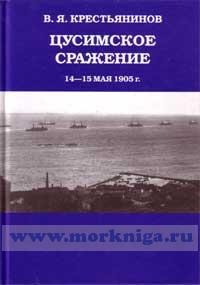 Цусимское сражение (14-15 мая 1905 г.)