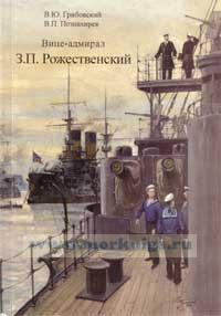 Вице-адмирал Рожественский