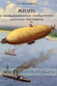 Жизнь и необыкновенные изобретения капитана Костовича