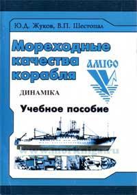 Мореходные качества корабля. Часть 1. Основы теории. Раздел 2. Динамика корабля