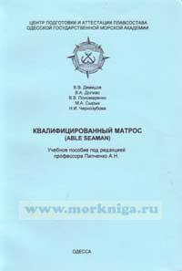Квалифицированный матрос (able seaman). Учебное пособие