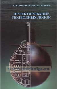 Проектирование подводных лодок