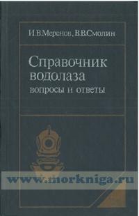 Справочник водолаза. Вопросы и ответы (2-е издание, переработанное и дополненное)