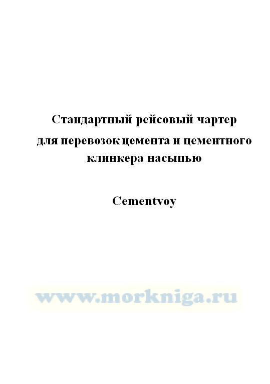 Стандартный рейсовый чартер для перевозок цемента и цементного клинкера насыпью._Cementvoy