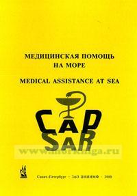 Медицинская помощь на море (циркулярное письмо Комитета по безопасности на море Международной морской организации № 960 от 25.05.2000). Medical assistance at sea (circular letter MSC/Circ.960)