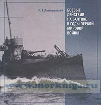 Боевые действия на Балтике в годы Первой мировой войны