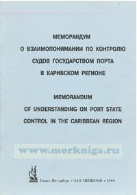 Меморандум о взаимопонимании по контролю судов государством порта в Карибском регионе